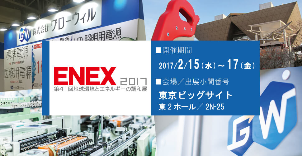 ENEX2017 第41回地球環境とエネルギーの調和展