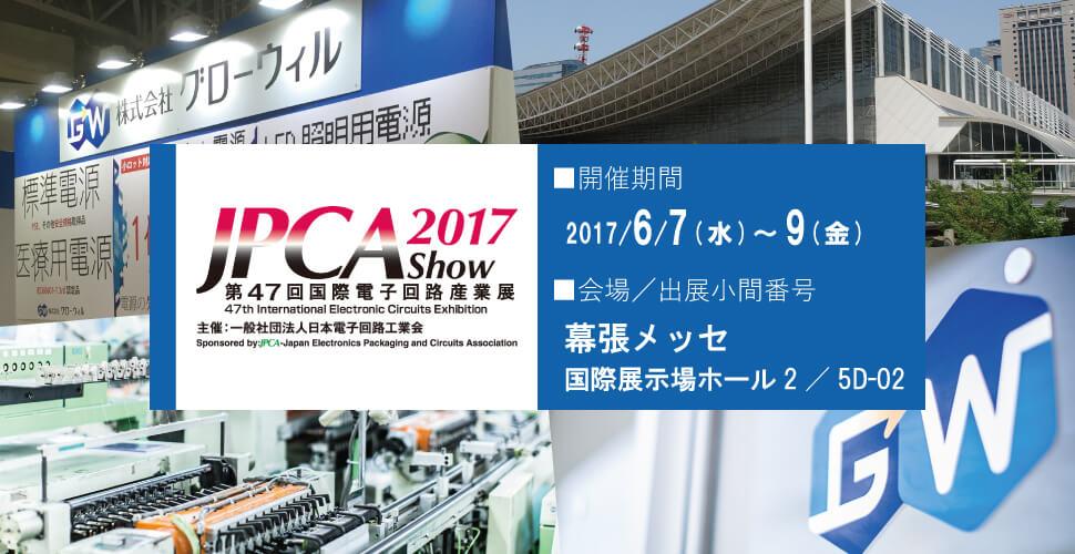 JPCA Show2017 第47回国際電子回路産業展