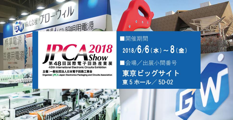 JPCA Show2018 第48回国際電子回路産業展