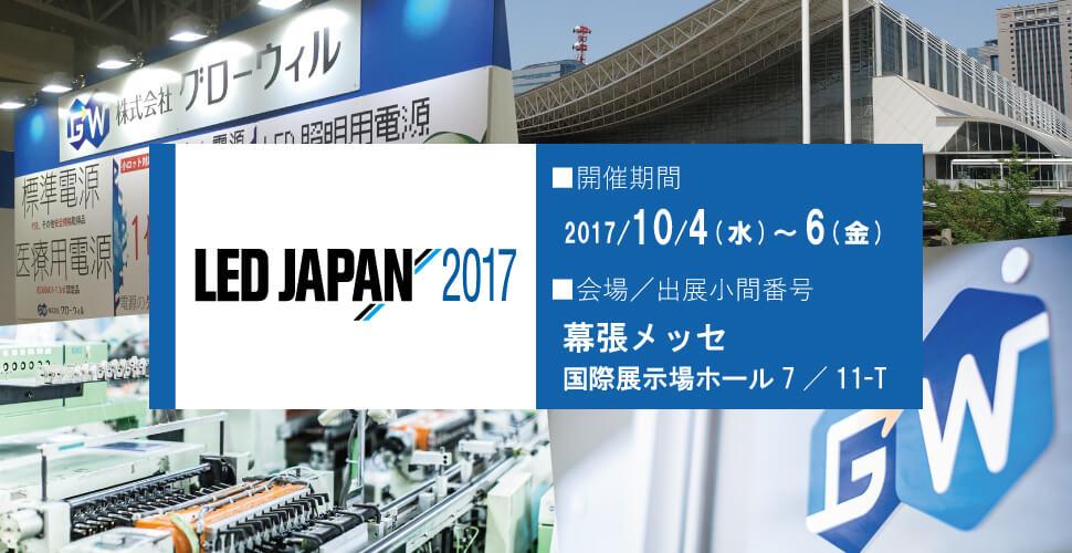 LED JAPAN 2017