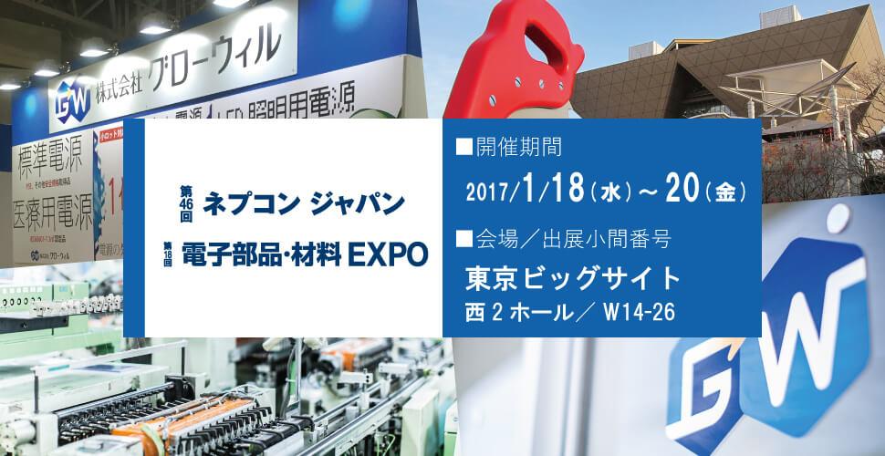 ネプコンジャパン2017 第18回 電子部品・材料 EXPO