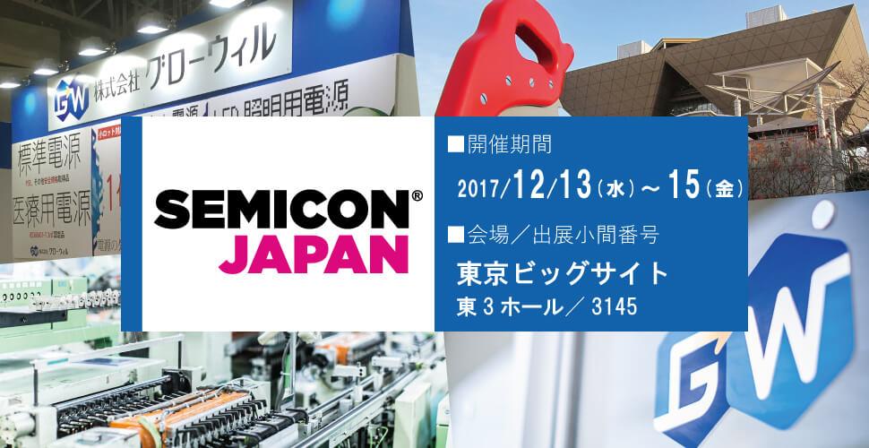 SEMICON Japan 2017