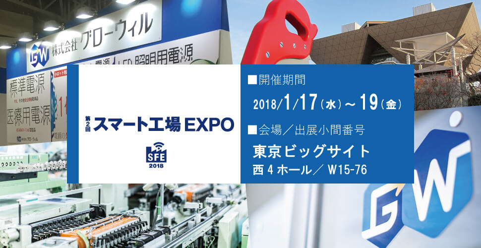 スマート工場EXPO2018