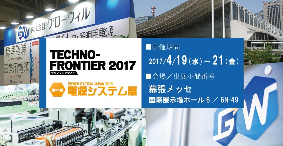 TECHNO-FRONTIER 2017 電源システム展