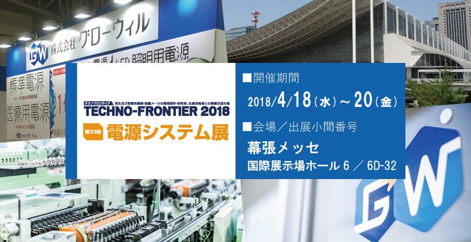 TECHNO-FRONTIER 2018 電源システム展