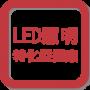LED照明特化型提案