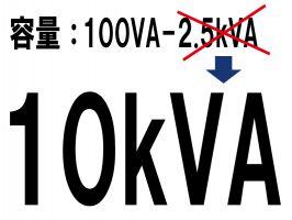 省エネトランス 対応容量の広さ(~単相10kVA)