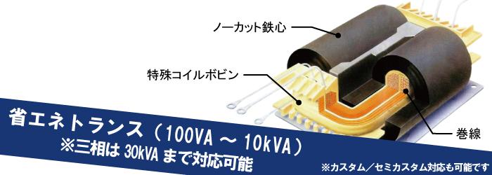省エネトランス(100VA~10kVA) ※三相は30kVAまで対応可能