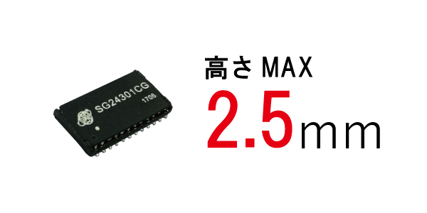 高さ2.5MAX品