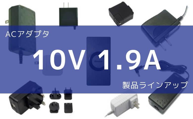 ACアダプタ 10V 1.9A 製品ラインアップ