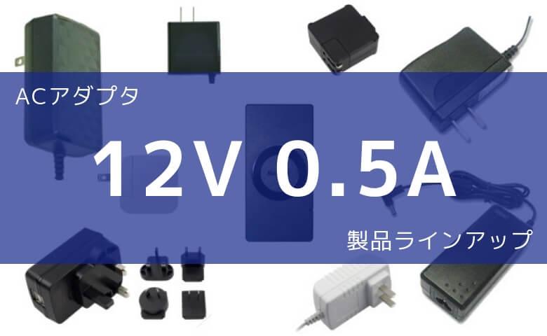 ACアダプタ 12V 0.5A 製品ラインアップ