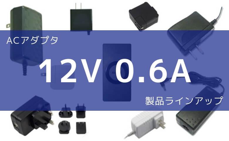 ACアダプタ 12V 0.6A 製品ラインアップ
