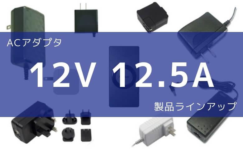 ACアダプタ 12V 12.5A 製品ラインアップ