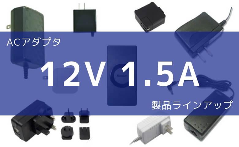 ACアダプタ 12V 1.5A 製品ラインアップ
