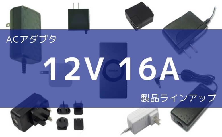 ACアダプタ 12V 16A 製品ラインアップ