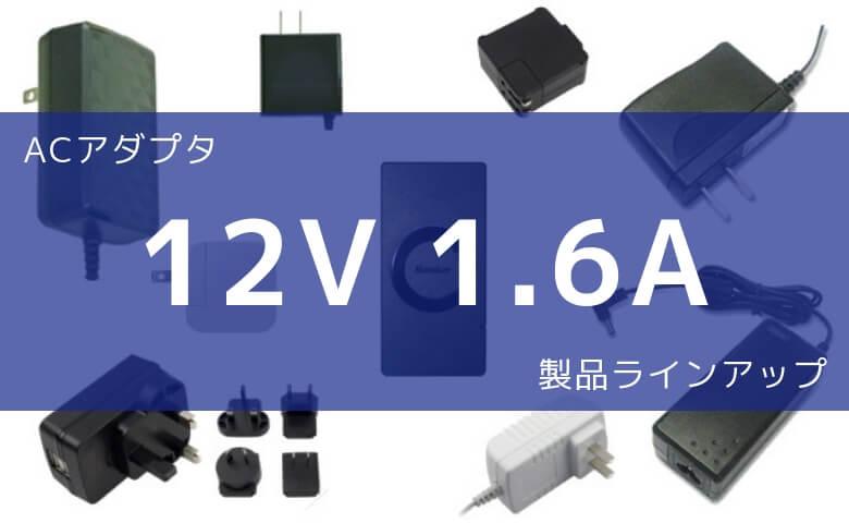 ACアダプタ 12V 1.6A 製品ラインアップ