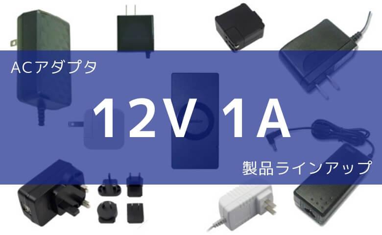 ACアダプタ 12V 1A 製品ラインアップ