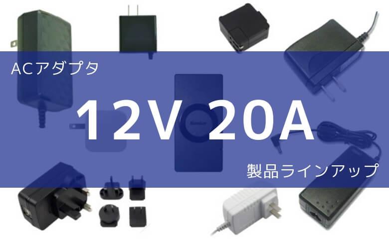 ACアダプタ 12V 20A 製品ラインアップ