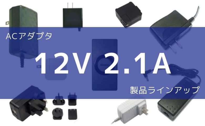 ACアダプタ 12V 2.1A 製品ラインアップ