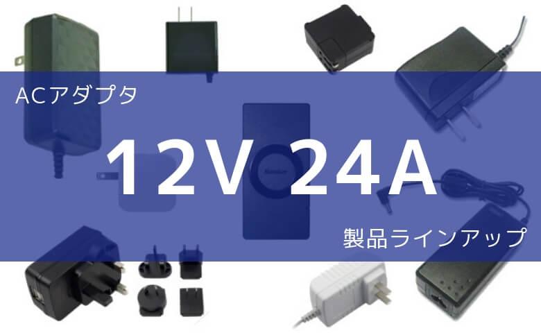 ACアダプタ 12V 24A 製品ラインアップ