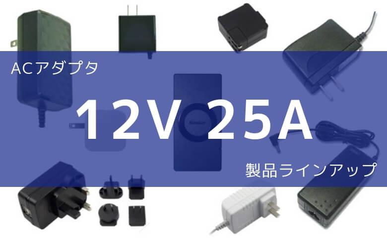 ACアダプタ 12V 25A 製品ラインアップ