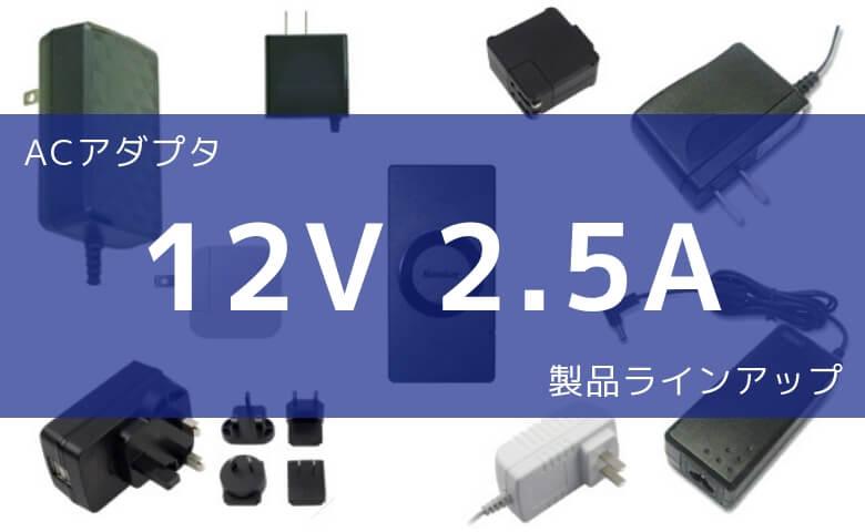 ACアダプタ 12V 2.5A 製品ラインアップ