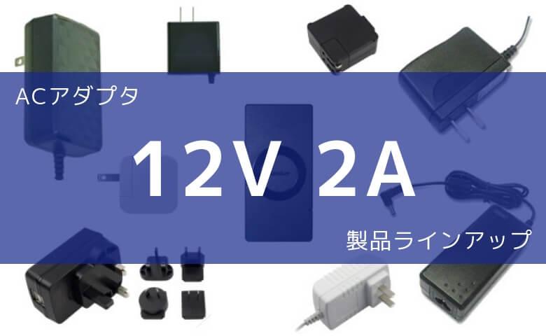 ACアダプタ 12V 2A 製品ラインアップ