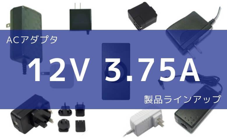ACアダプタ 12V 3.75A 製品ラインアップ