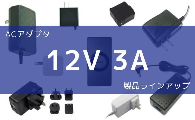 ACアダプタ 12V 3A 製品ラインアップ