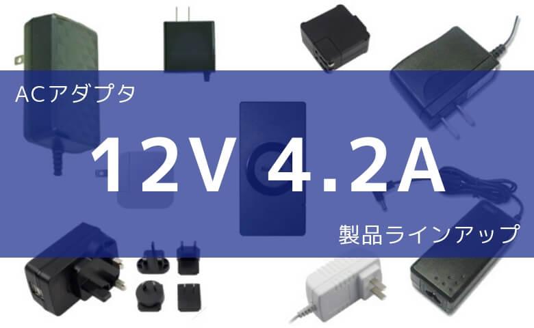 ACアダプタ 12V 4.2A 製品ラインアップ