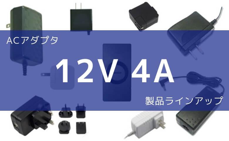 ACアダプタ 12V 4A 製品ラインアップ