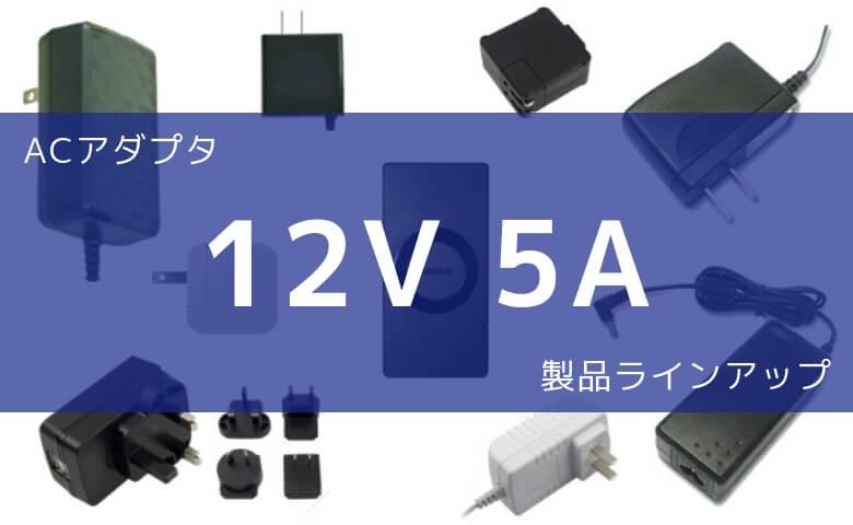 ACアダプタ 12V 5A 製品ラインアップ