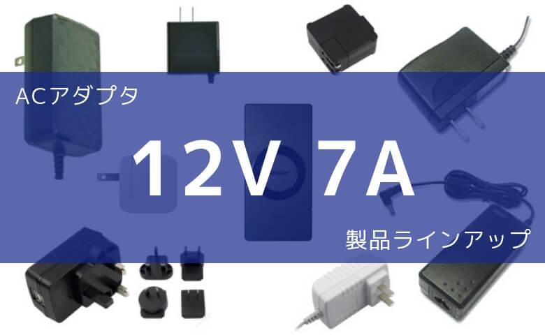 ACアダプタ 12V 7A 製品ラインアップ