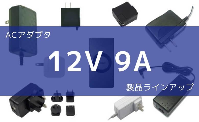 ACアダプタ 12V 9A 製品ラインアップ