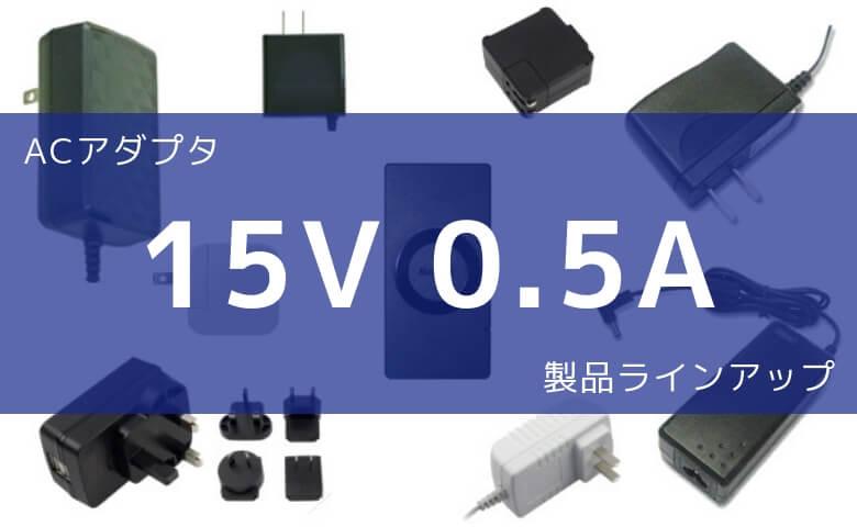 ACアダプタ 15V 0.5A 製品ラインアップ