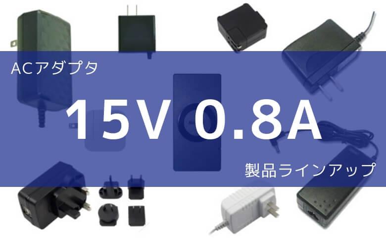 ACアダプタ 15V 0.8A 製品ラインアップ