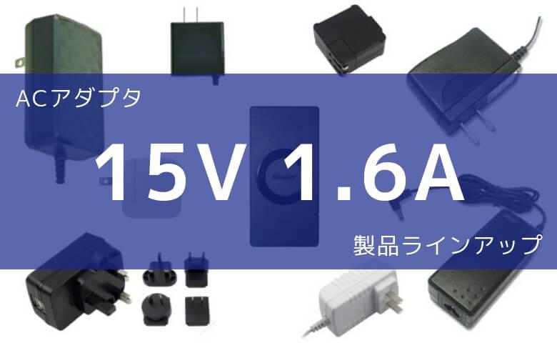 ACアダプタ 15V 1.6A 製品ラインアップ