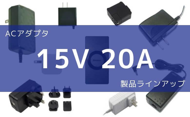 ACアダプタ 15V 20A 製品ラインアップ