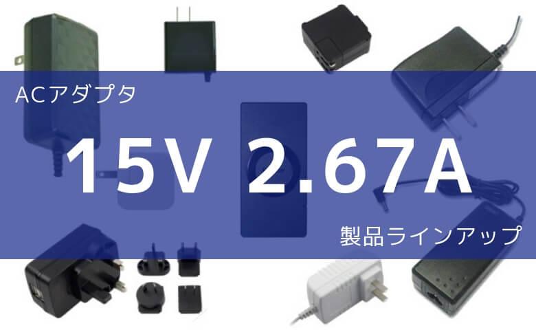 ACアダプタ 15V 2.67A 製品ラインアップ