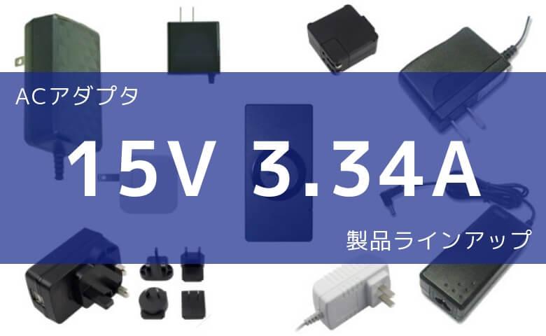 ACアダプタ 15V 3.34A 製品ラインアップ