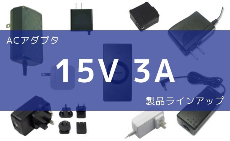 ACアダプタ 15V 3A 製品ラインアップ