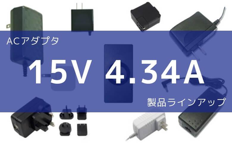ACアダプタ 15V 4.34A 製品ラインアップ