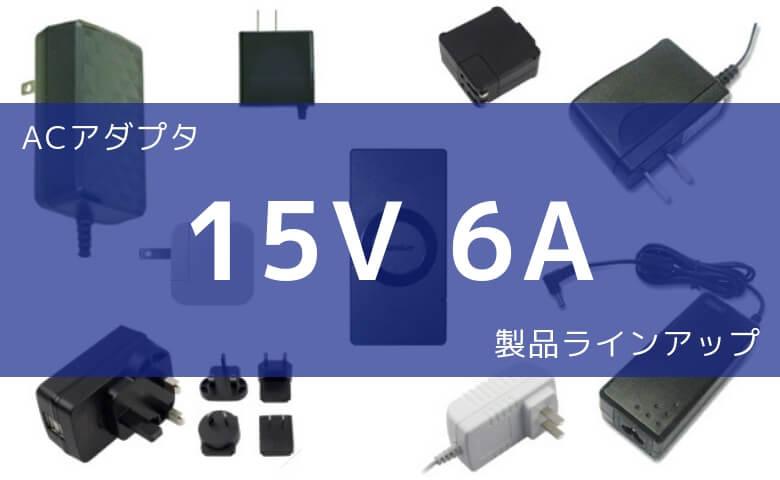 ACアダプタ 15V 6A 製品ラインアップ
