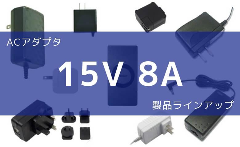 ACアダプタ 15V 8A 製品ラインアップ