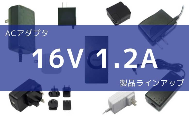 ACアダプタ 16V 1.2A 製品ラインアップ