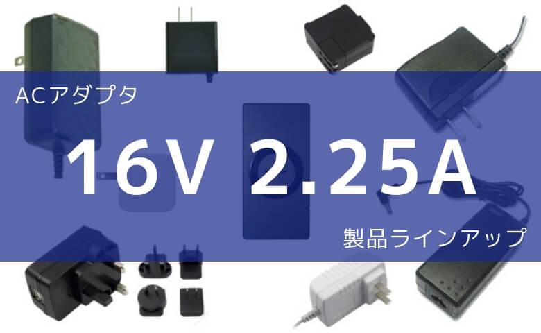 ACアダプタ 16V 2.25A 製品ラインアップ