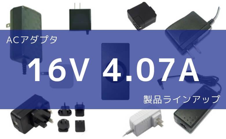 ACアダプタ 16V 4.07A 製品ラインアップ