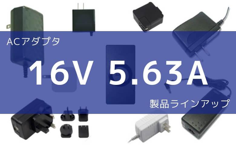 ACアダプタ 16V 5.63A 製品ラインアップ