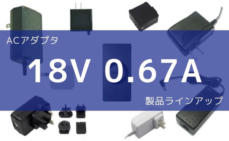 ACアダプタ 18V 0.67A 製品ラインアップ