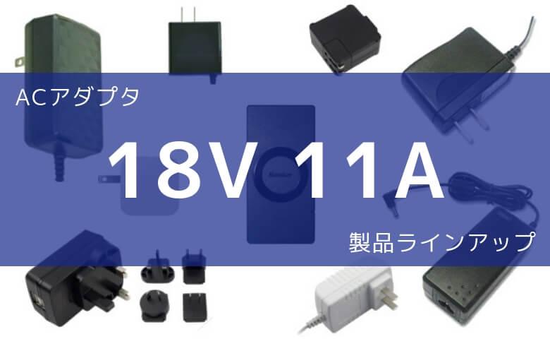 ACアダプタ 18V 11A 製品ラインアップ